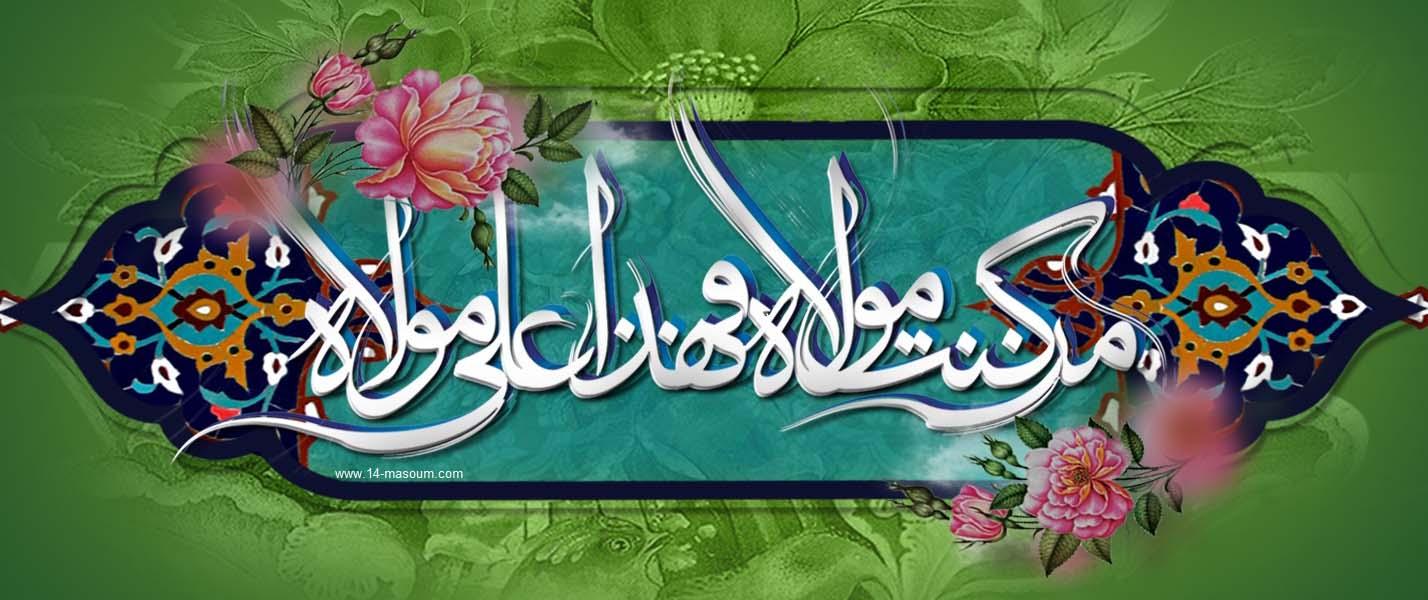 غدير روز اثبات امامت ائمه طاهرين (عليهم السلام) بر شيعيان حضرت مهدي مبارك باد