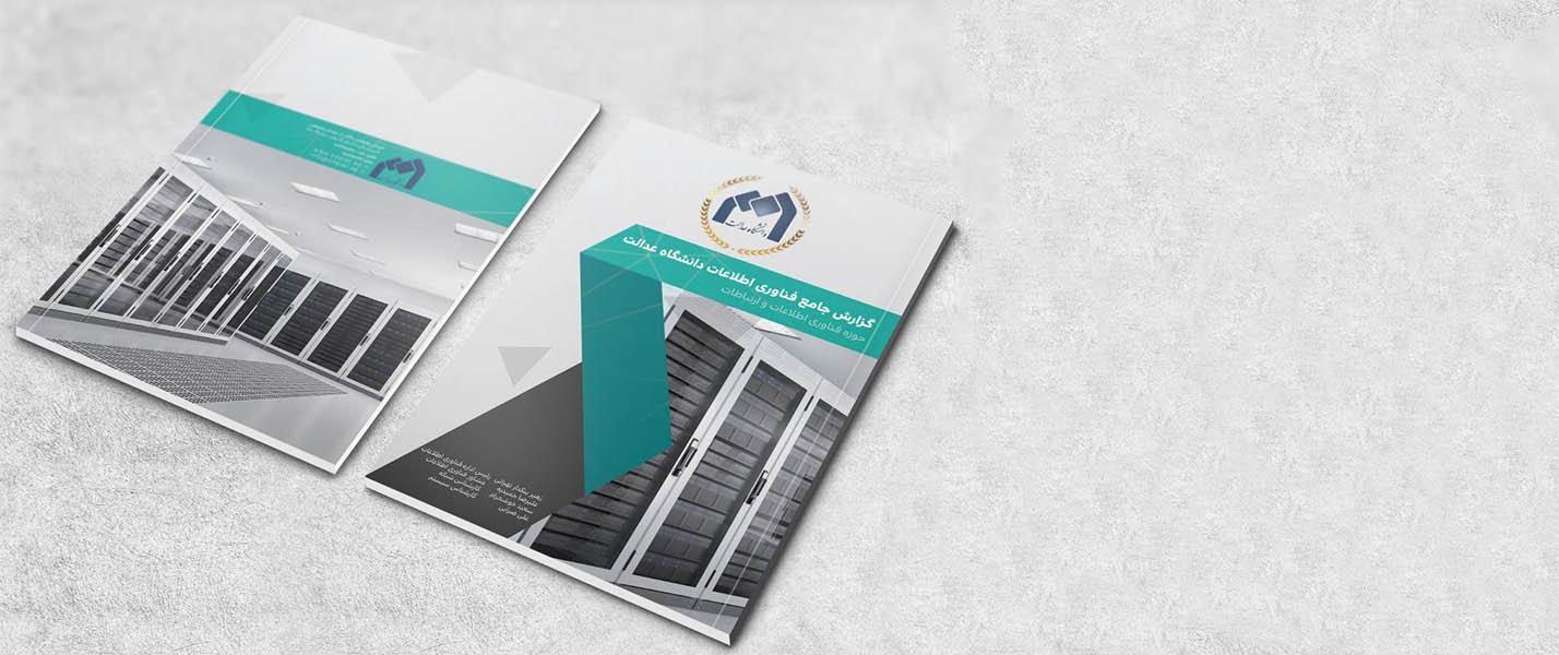 گزارش جامع فناوري اطلاعات دانشگاه عدالت