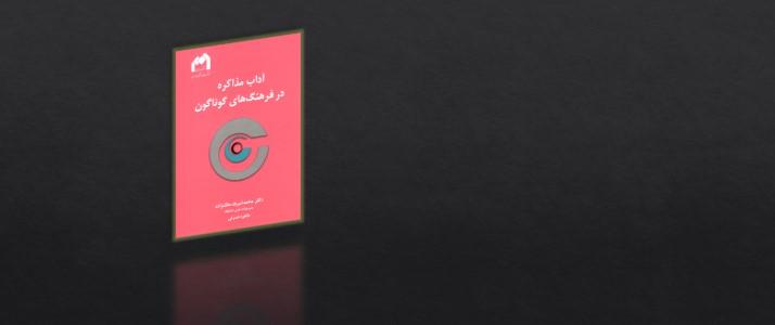 """انتشار كتاب """"آداب مذاكره در فرهنگ هاي گوناگون"""" توسط دانشگاه عدالت"""