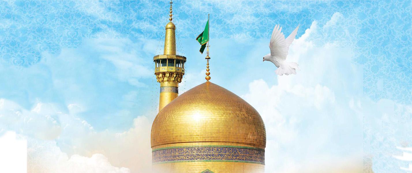 ميلاد عالم آل محمد، هشتمين حجت سرمد، نگين درخشان وطن، حضرت رضا (ع) مبارك باد